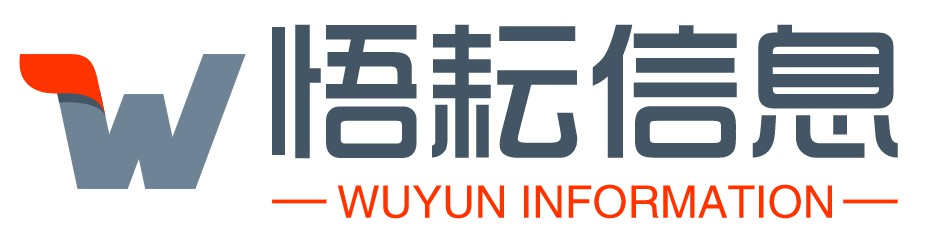 上海悟耘信息科技有限公司